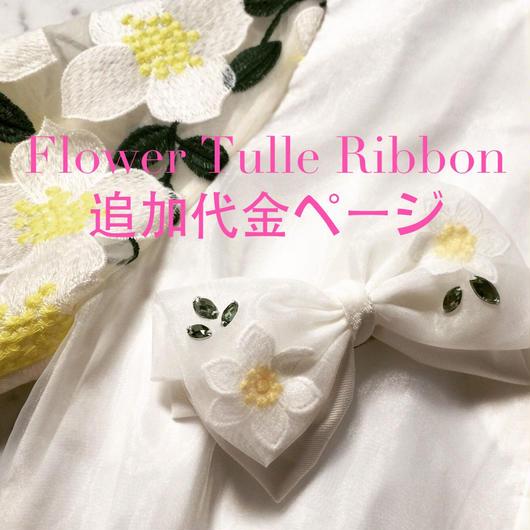 Flower Tulle Ribbonシリーズ追加代金ページ