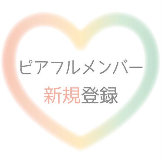 【新規】ピアフルメンバー入会金+年会費