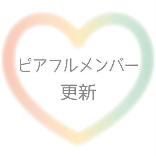 【更新】ピアフルメンバー年会費