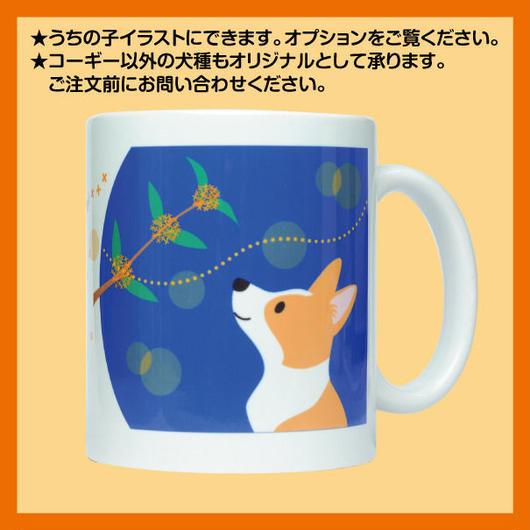 きんもくせいマグカップ (よる)