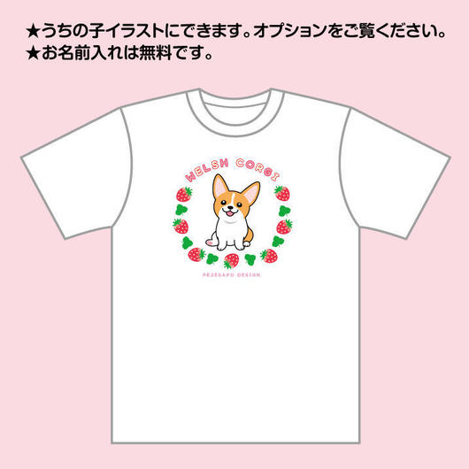 いちごみるくTシャツ