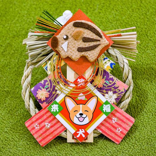 笑犬来福お正月飾り(わんこさん用・お車用)