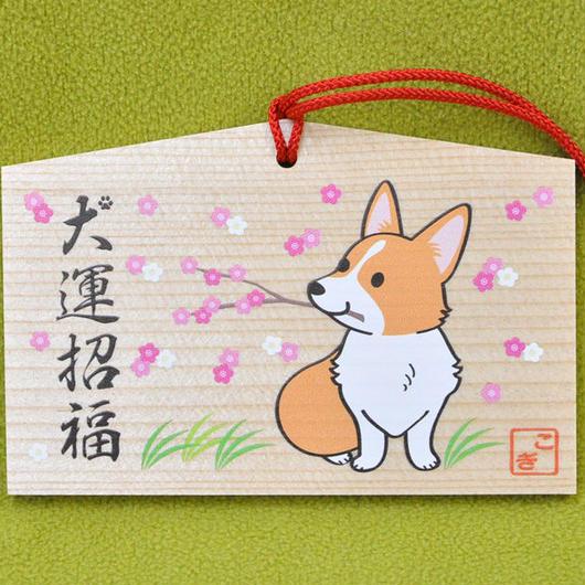 犬運招福コーギー絵馬