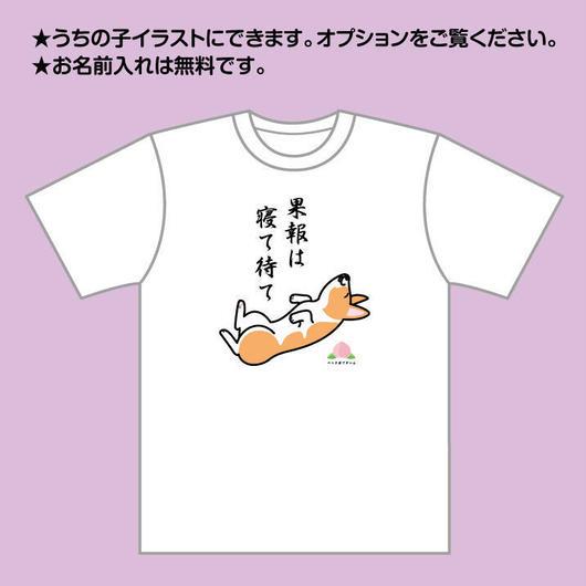 果報は寝て待てTシャツ