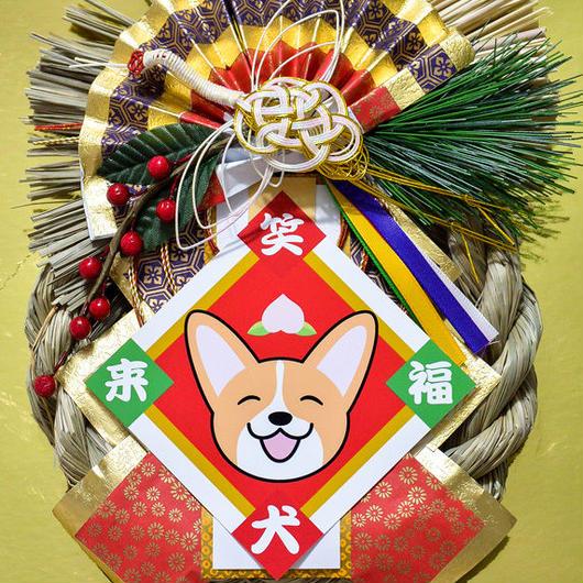 笑犬来福お正月飾り(玄関用)