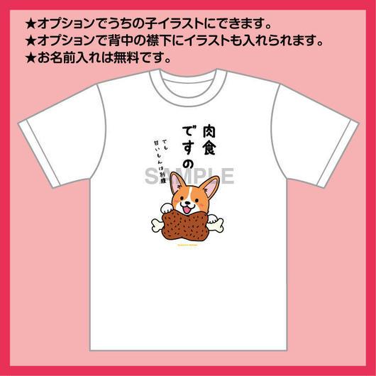 肉食ですのTシャツ
