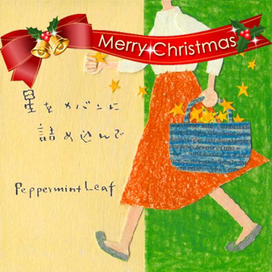 『星をカバンに詰め込んで』(クリスマス特別企画・プレゼント付き/2017年12月31日まで)