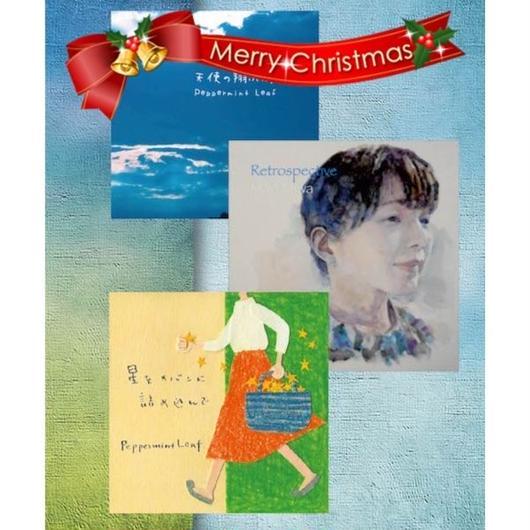 Peppermint Leaf +三輪真理ソロアルバム3枚パッケージ(クリスマス特別企画・プレゼント付き/2017年12月31日まで)