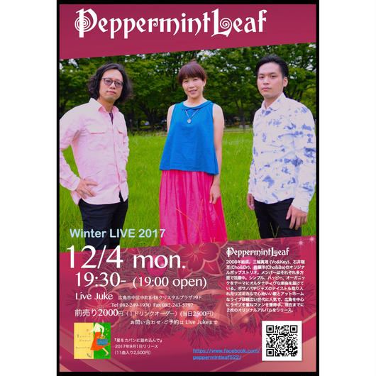 Peppermint Leaf Winter LIVE 2017 電子チケット