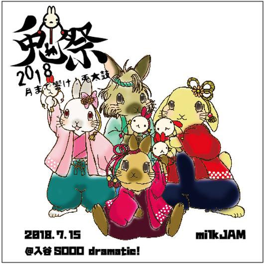兎祭2018前売りチケット