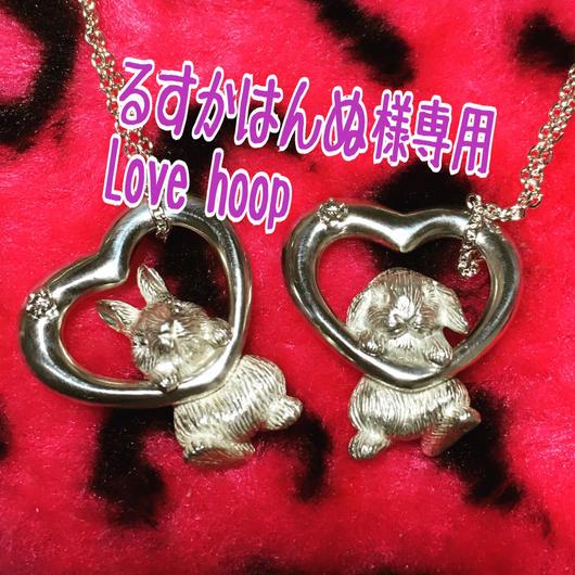 るすかはんぬの専用Love hoop