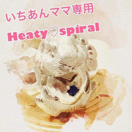 いちあんママ様専用Heaty♡spiral