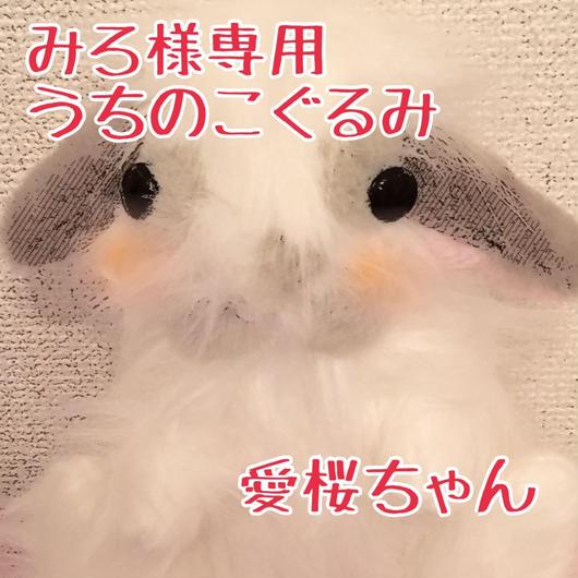 みろ様専用愛桜ちゃんぐるみ