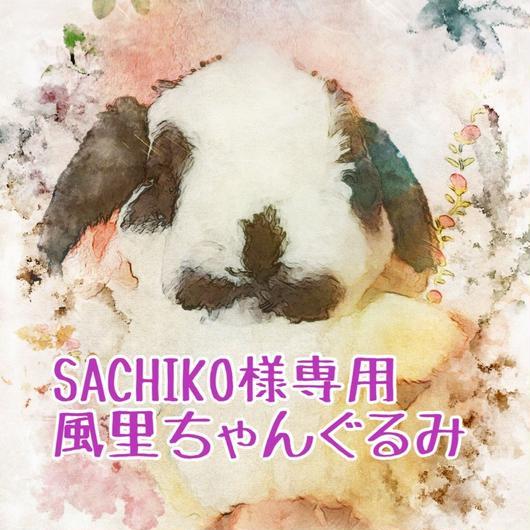 SACHIKO様専用風里ちゃんぐるみ