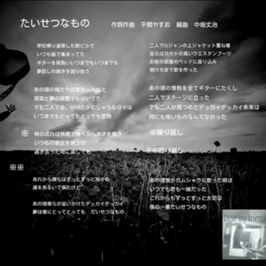 【無料】平間やすおシングルCD(Dear my friend)ダイジェスト動画