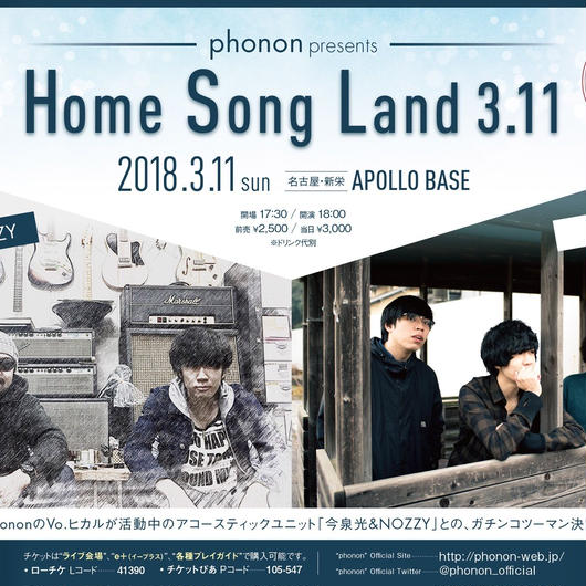 『Home Song Land 3.11』先行予約チケット