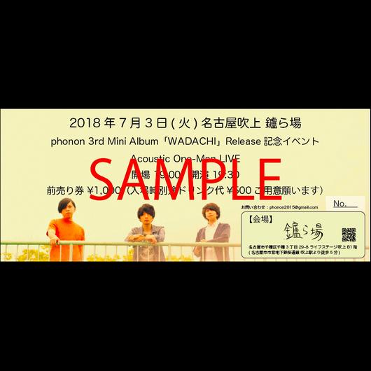 7月3日アコースティックワンマンチケット