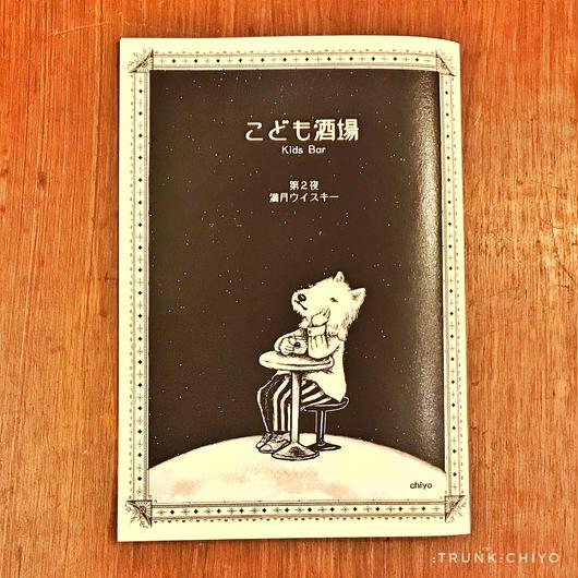 """マンガ """"こども酒場-第2夜-満月ウィスキー"""""""
