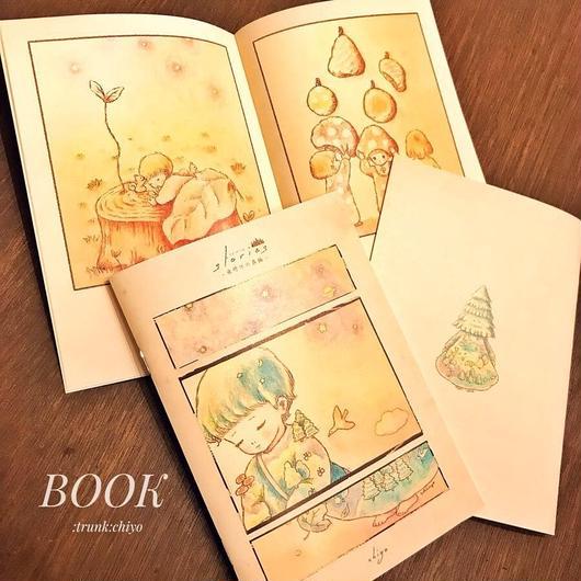 """短編集 """"Stories-夜明けの森編-"""""""