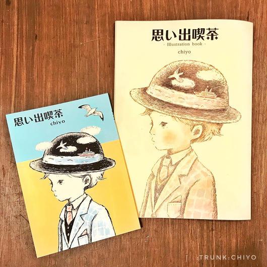 """小説&イラストブックセット""""思い出喫茶"""""""