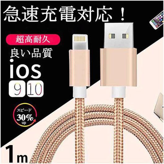 1m iphone  ケーブル   充電 iPhone用充電ケーブル 切れにくい 強化 ナイロン iPhone7 iPhoneSE iPhone6 iPhone6S  送料無料