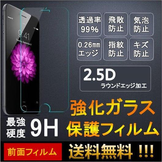 iPhone8/7/6/6s/X/ 8Plus/7Plus 強化ガラス フィルム 保護 守る 画面 ガラス