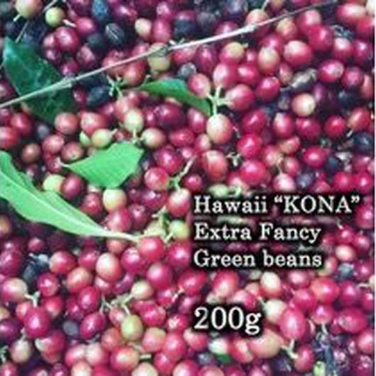 【生豆】ハワイコナ100% エクストラファンシー 200g