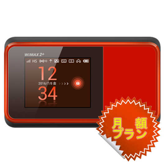 Speed Wi-Fi NEXT W03 月額プラン