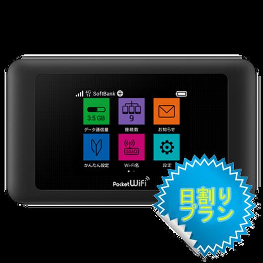 Pocket WiFi 601HW 日割りプラン