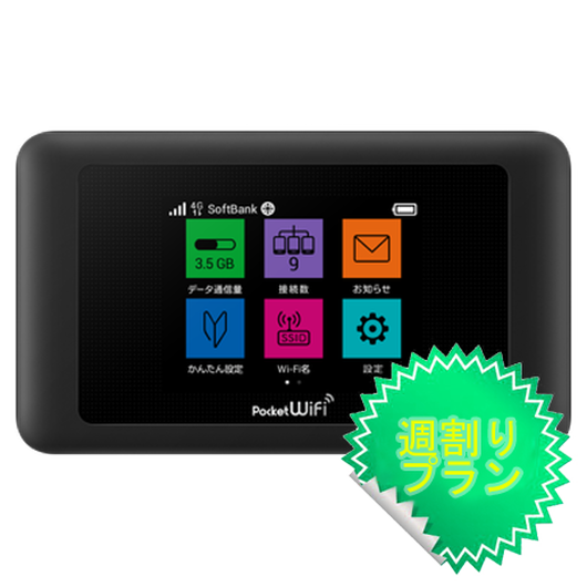 Pocket WiFi 601HW 週割りプラン