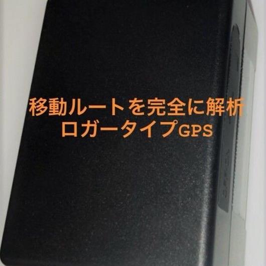 【ロガータイプGPS発信器】