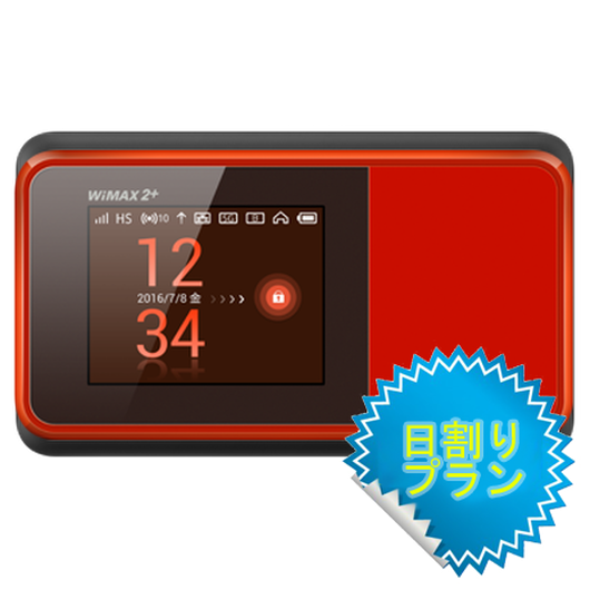 Speed Wi-Fi NEXT W03 日割りプラン
