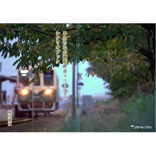 『ひたちなか海浜鉄道スリーナイン』シナリオブック