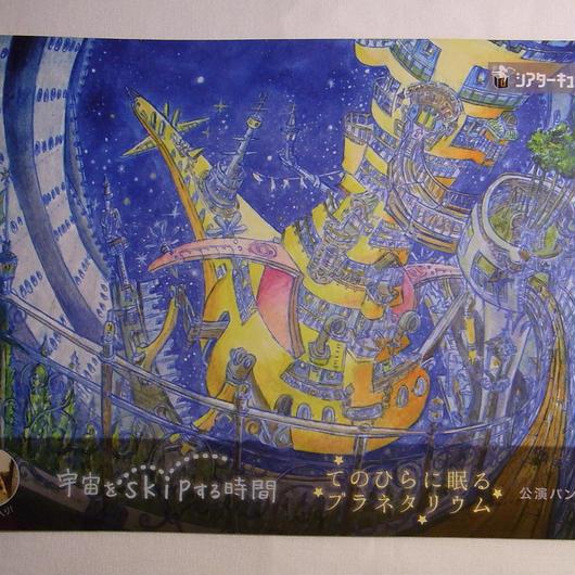 『宇宙をskipする時間』『てのひらに眠るプラネタリウム』 公演パンフレット