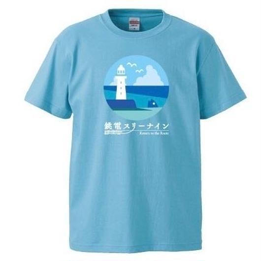 『銚電スリーナイン』公演Tシャツ