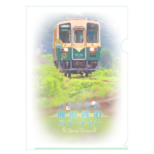 『ひたちなか海浜鉄道スリーナイン-spring version-』クリアファイル