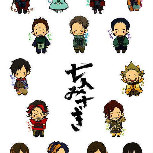 『七人みさき』キャラクターシール