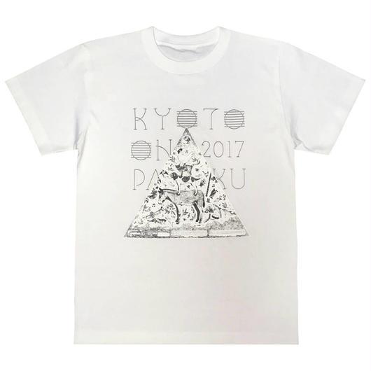 京都音楽博覧会2017Tシャツ(ホワイト)