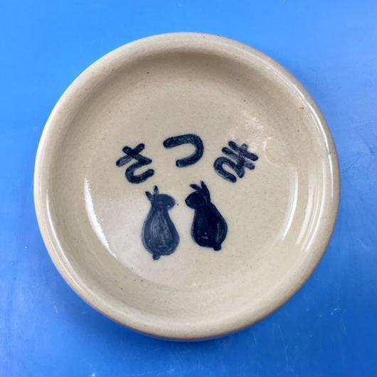 【R034】うさぎ柄のうさぎ様用食器・Sサイズ(呉須手描き・うさぎ印)