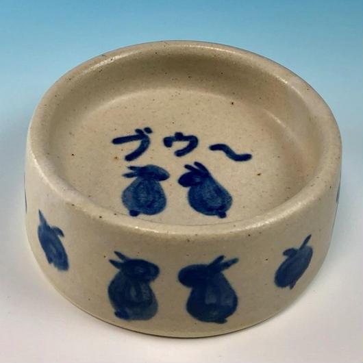 【R108】うさぎ柄のうさぎ様用食器・Sサイズ(呉須・名入れ・うさぎ印)