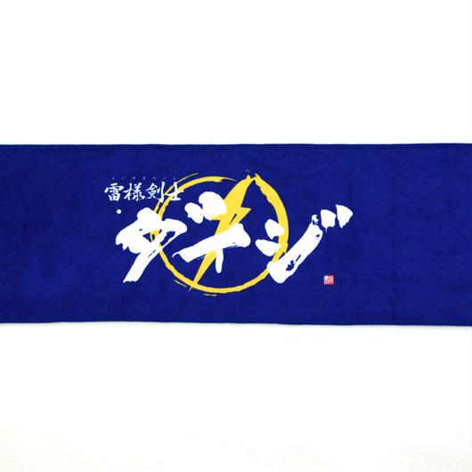 ダイジマフラータオル デザイン青-B