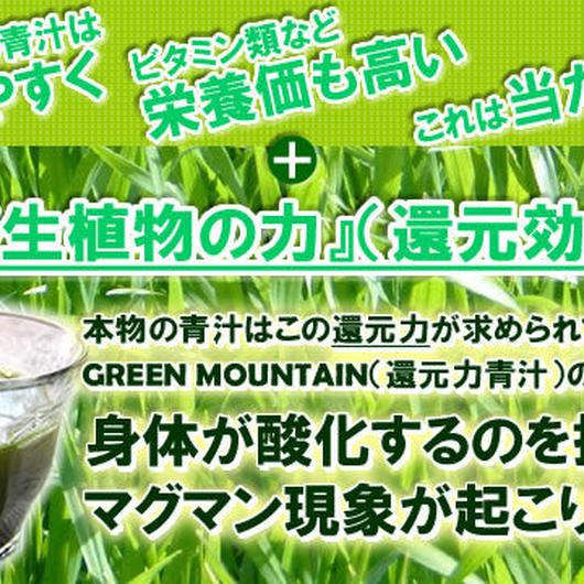 還元力青汁(2,5g×66包)