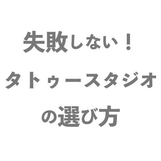 失敗しないタトゥースタジオの選び方(PDF)