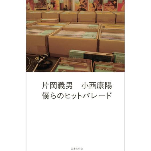 BOOK 片岡義男/小西康陽『僕らのヒットパレード』