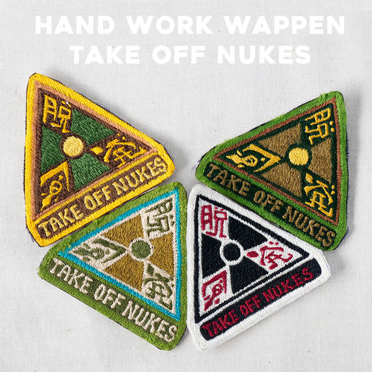 TAKE OUT NUKES!手縫い式ワッペン