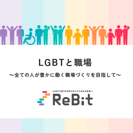 職場向けLGBT研修DVD:LGBTと職場〜すべての人が豊かに働く職場づくりを目指して〜