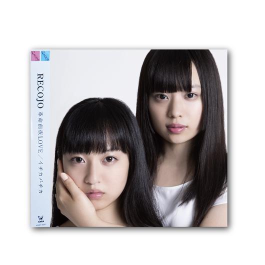 シングルCD【革命前夜LOVE/イチカバチカ】