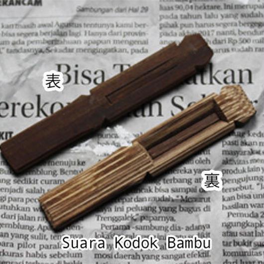 スアラ・コドック・バンブー Suara Kodok Bambu
