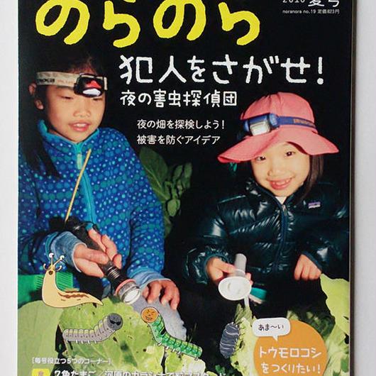『のらのら』2016夏号(農文協)