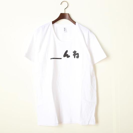 【Tシャツ】HAJIME FANTASYコラボ「んねT」(白)